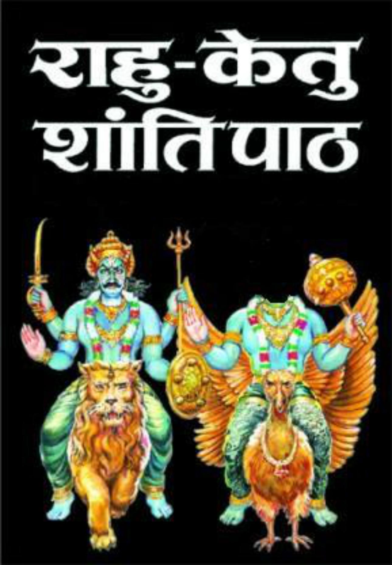 Rahu Ketu Tantra Puja